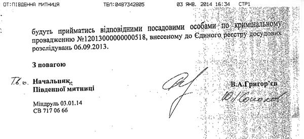 http://eimg.pravda.com/files/8/a/8aebe79-scan-20140127-14170454-056.jpg