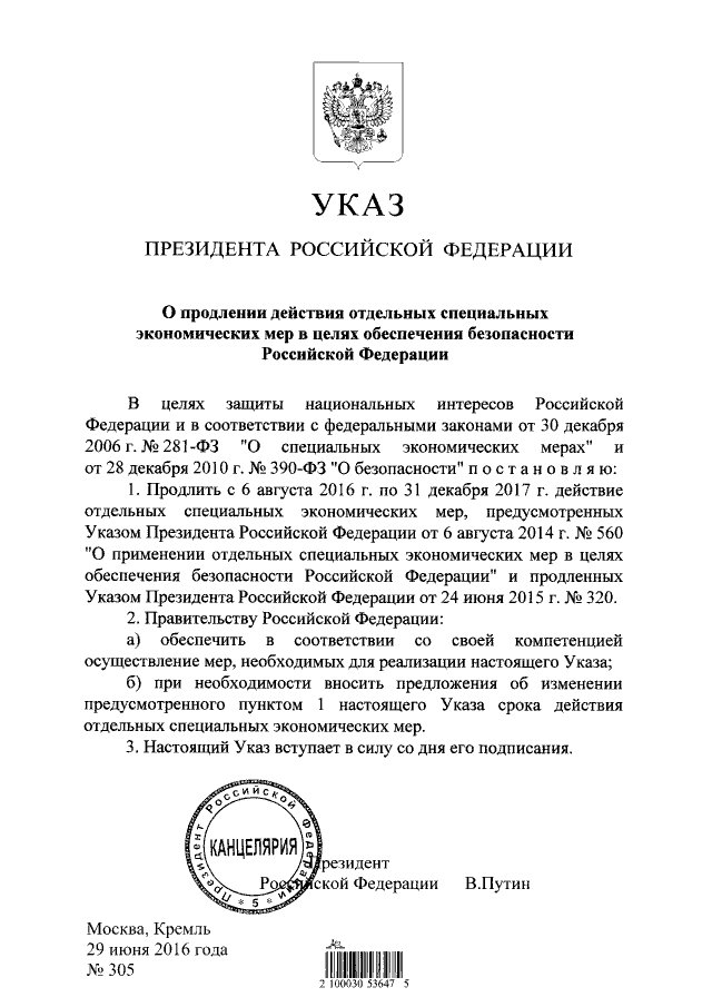 список указ президента 2017 Воробей группа