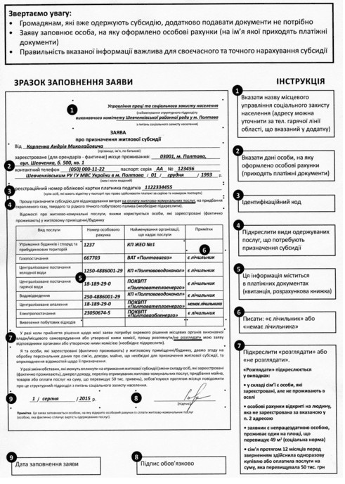 Субсидии В Украине 2015 Бланки Для Оформления - фото 9