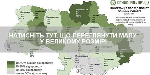 http://eimg.pravda.com/images/doc/c/3/c311ec5-ozymy-map.jpg