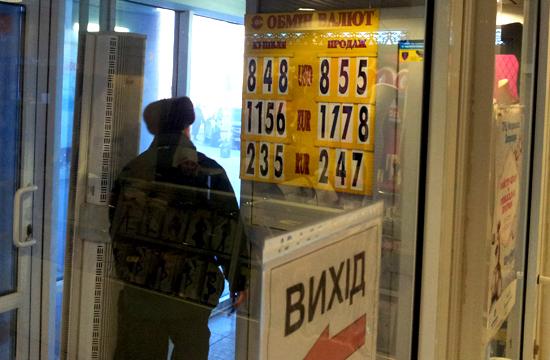 Киев, 31 января 2014 года.