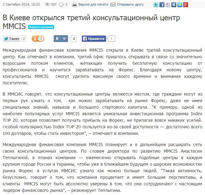 Константин Кондаков трейдер MMCIS