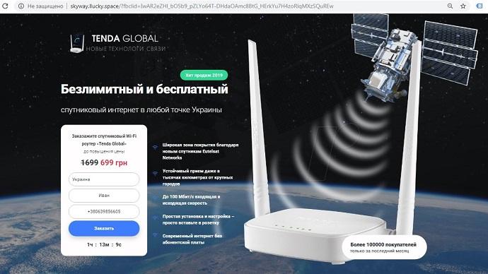 спутниковый интернет магазины