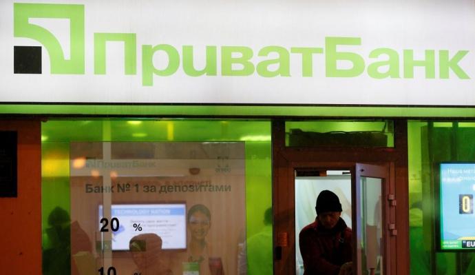 ПриватБанк змінив тип акціонерного товариства