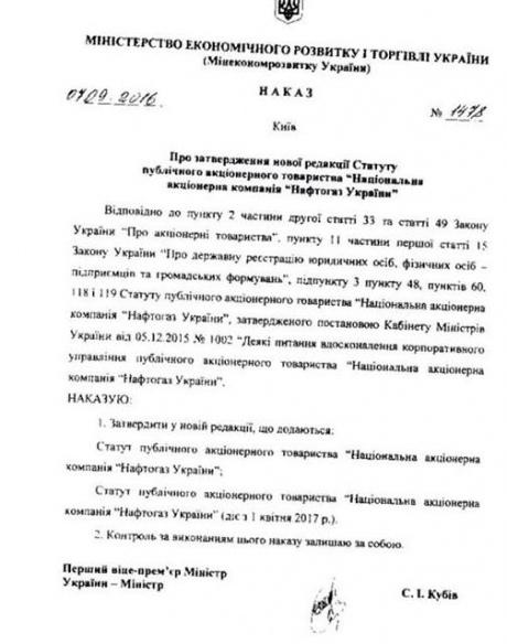 """У """"Нафтогазу"""" забрали управління """"Укртрансгазом"""", -  ЗМІ - фото 2"""