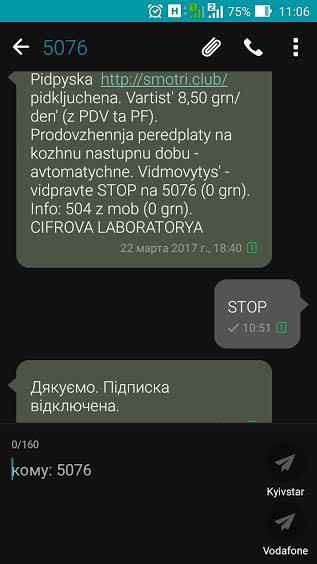 Приходят на телефон сообщения с кодом на порносайт что делать