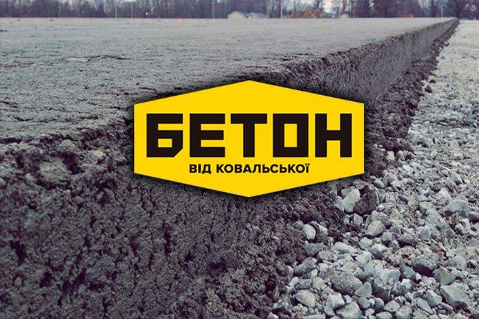 Бетон комплекс атланта красноярск бетон