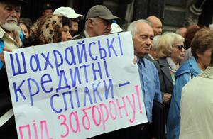 Кредитна спiлка альянс украина деньги в долг в долларах