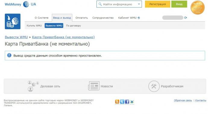 Сейчас невозможно из системы WebMoney Украина вывести деньги на карту Приватбанка