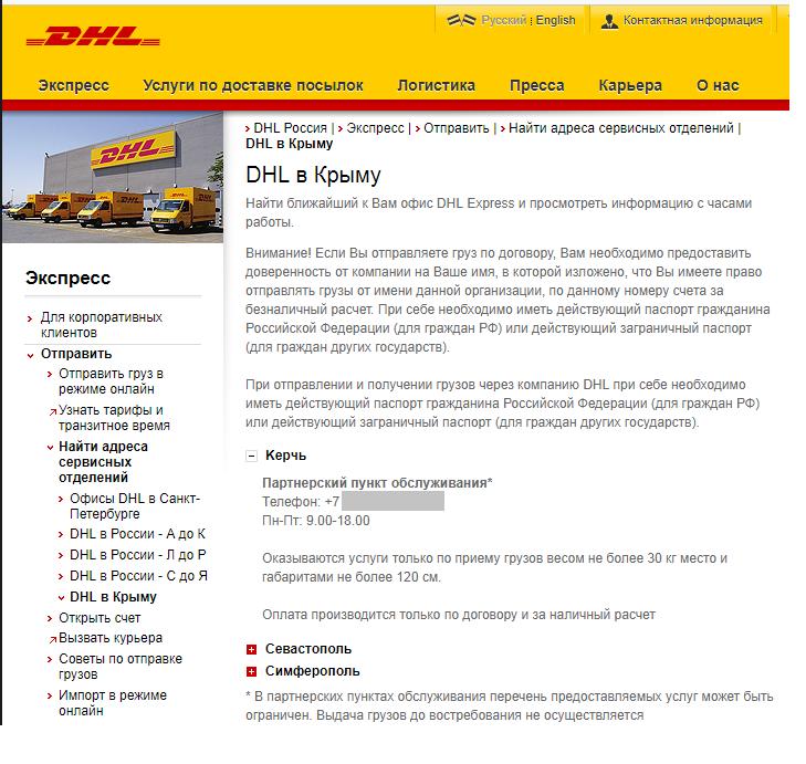 Українське міністерство звинувачує DHL, Adidas і Puma вроботі вКриму