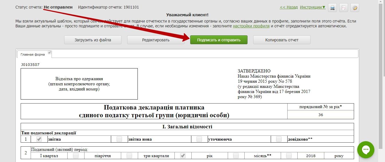 Программа по электронной отчетности в украине форум оптимизации налогов