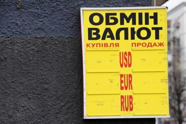 Нацбанк забрав ліцензію у мережі обмінників - фінанси | економічні новини уніан