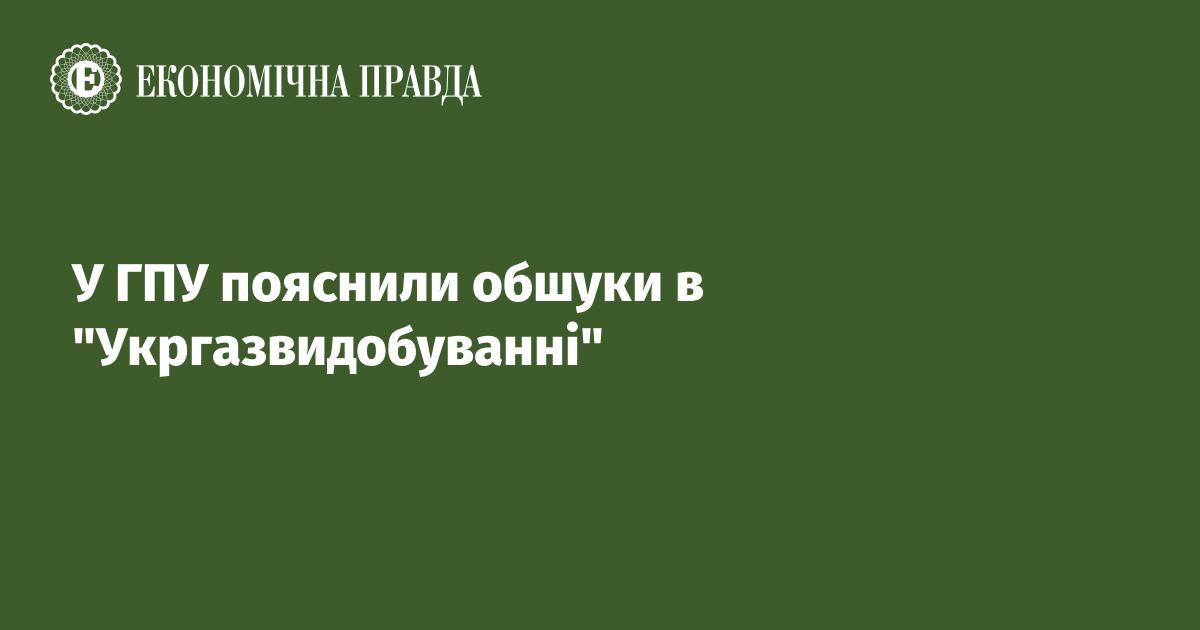 Генпрокуратура підтвердила проведення обшуків в приміщеннях регіонального  відділення ПАТ