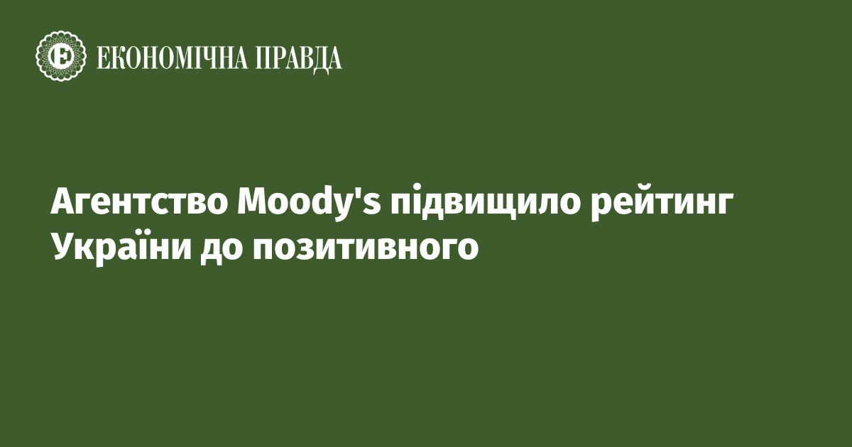 dt.ua Агентство Moody s підвищило рейтинг України до позитивного b1bf9afe9d5ad