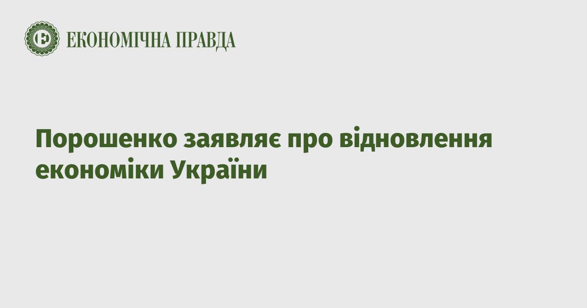 ... Порошенко заявляє про відновлення економіки України dbca948203fcc