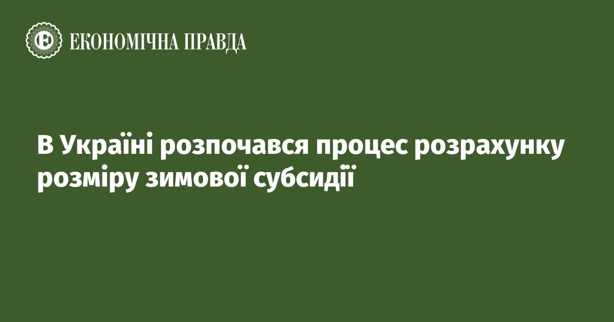 В Україні розпочався процес розрахунку розміру зимової субсидії (11.75 27) 4c3f07aeb81de
