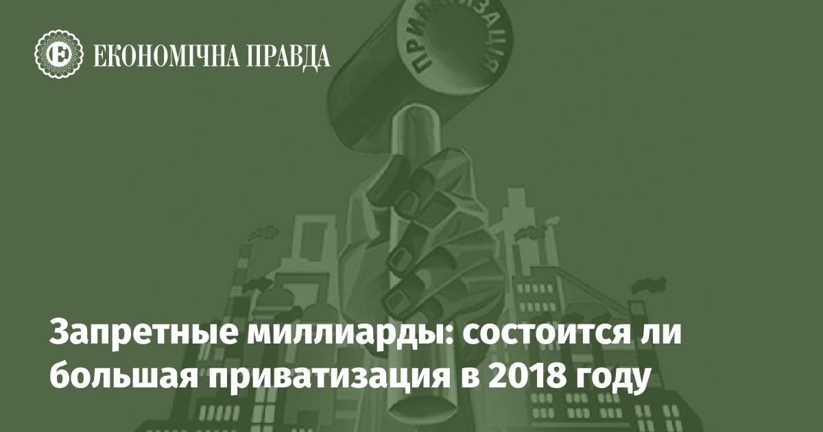 Государственная корпорация зерна Украины избегает приватизации