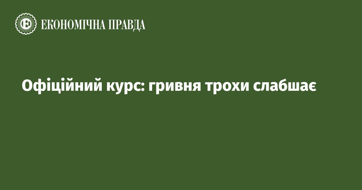Національний банк зміцнив офіційний курс гривні до долара на 2 копійки,  встановивши його на 27 лютого на рівні 27,01 гривні. 6716bc409b2