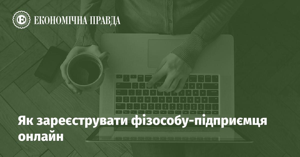 26c5f4f36 Як зареєструвати фізособу-підприємця онлайн   Економічна правда