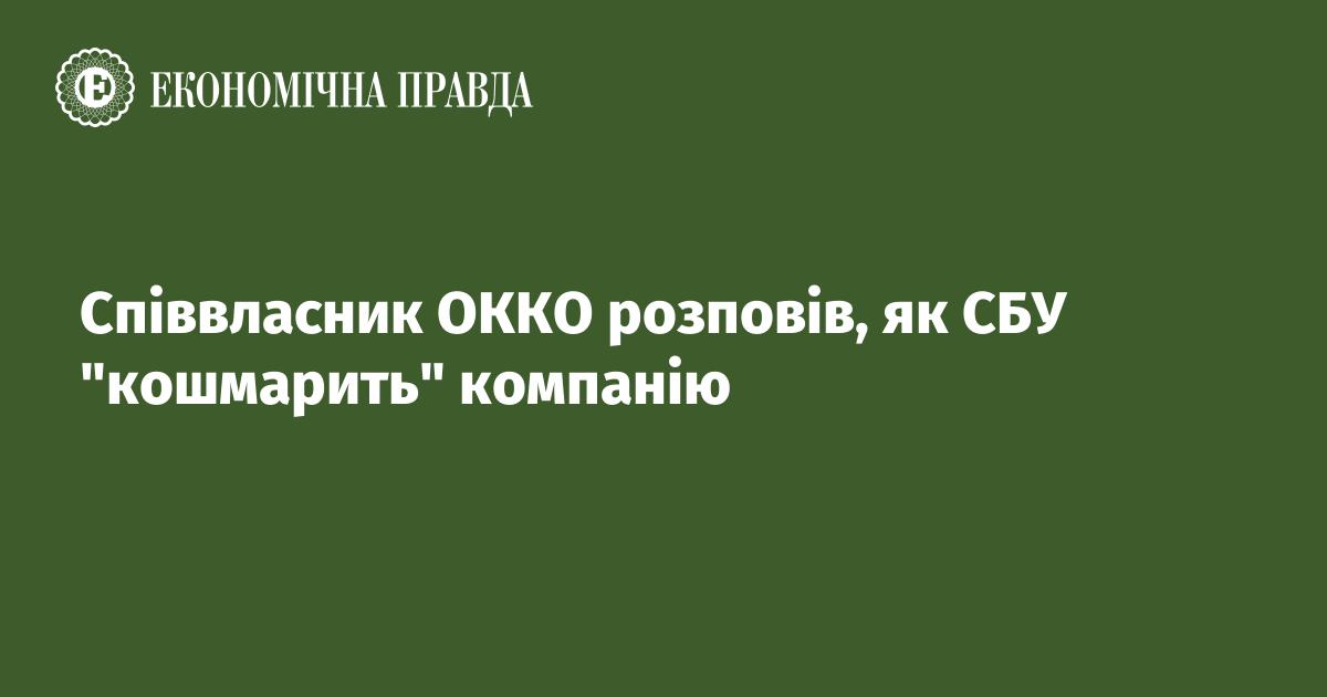 Мережа АЗК Концерну Галнафтогаз під брендом ОККО не працює на території  тимчасового окупованих територій України. Про це заявив бенефіціар концерну  Віталій ... 6e326d1187249