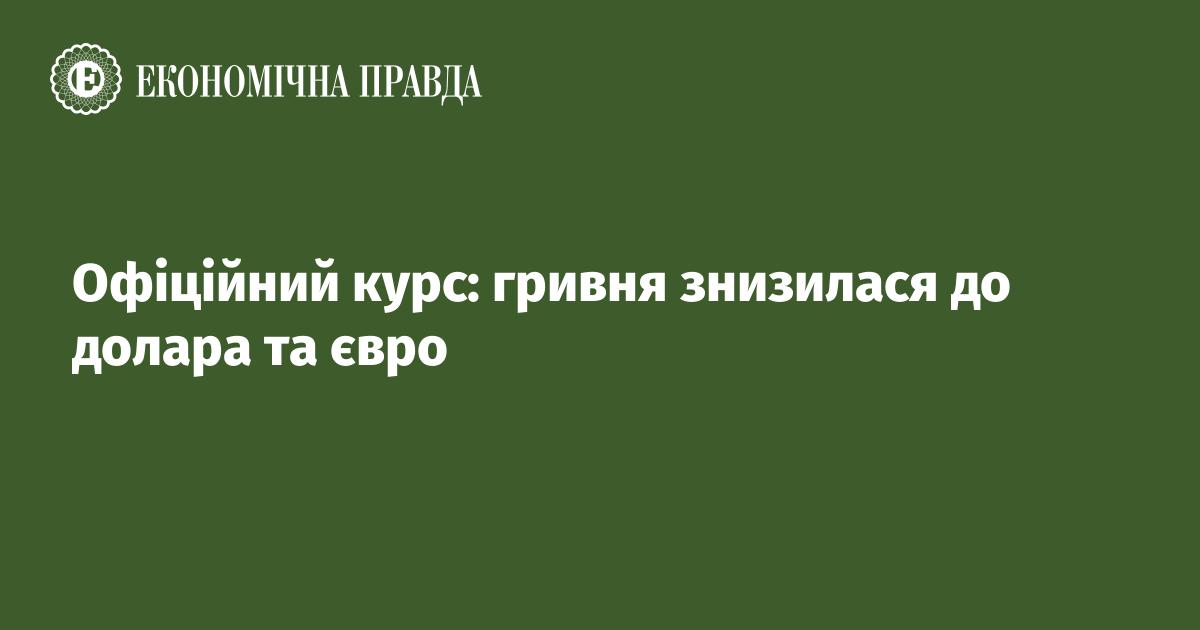 Національний банк знизив офіційний курс гривні до долара на 3 копійки a742cc1c78463