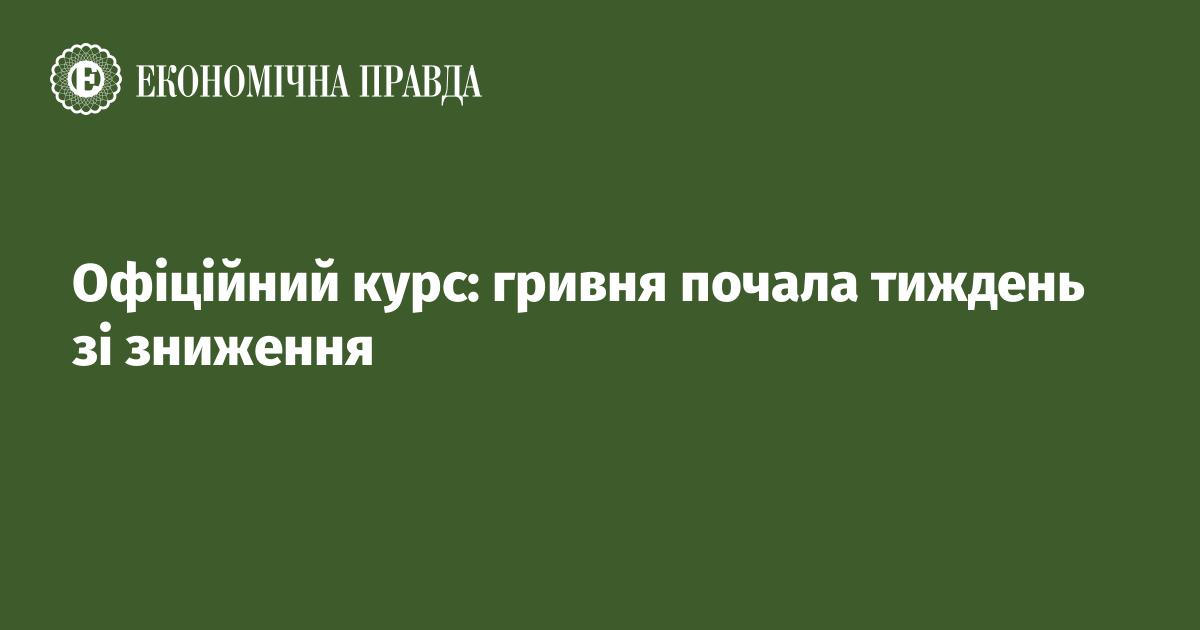 Національний банк знизив офіційний курс гривні до долара на 4 копійки 315d75f22b66c