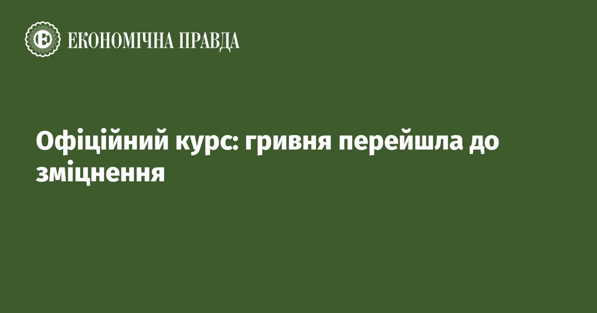 Національний банк зміцнив офіційний курс гривні до долара на 5 копійок 40823454f7f7b