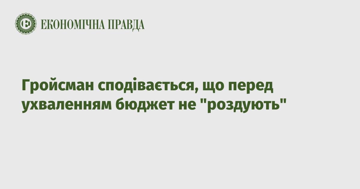 Прем єр-міністр Володимир Гройсман закликав Верховну Раду ухвалити проект  закону про держбюджет на 2019 рік до 1 грудня або раніше. 7855a05755651