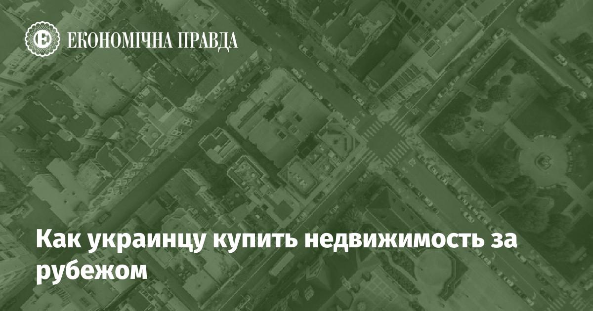 cc3a0d45b2c14 Как украинцу купить недвижимость за рубежом | Экономическая правда