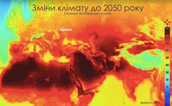 Зміни клімату до 2050 року
