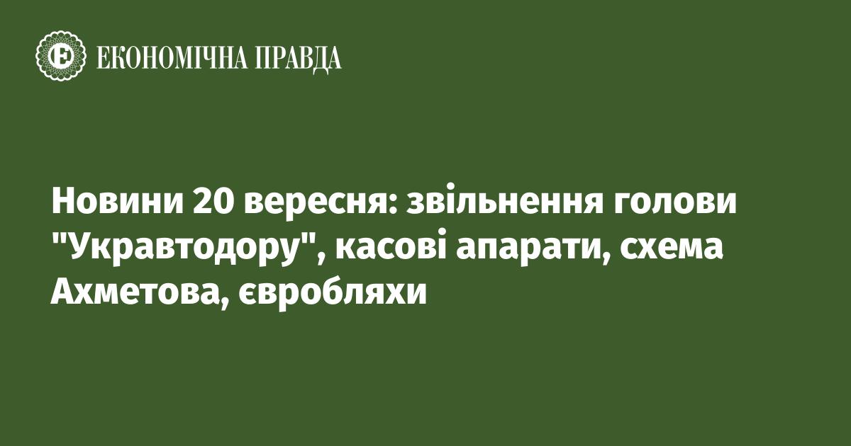 """Новини 20 вересня: звільнення голови """"Укравтодору"""", касові апарати, сх"""