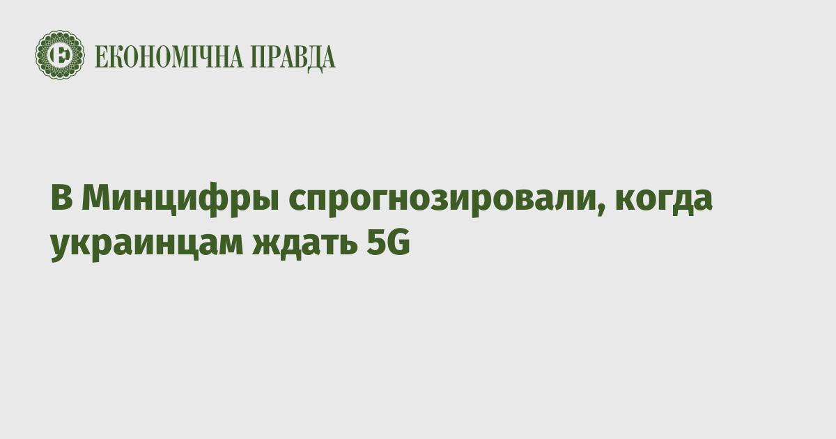 В Минцифры спрогнозировали, когда украинцам ждать 5G