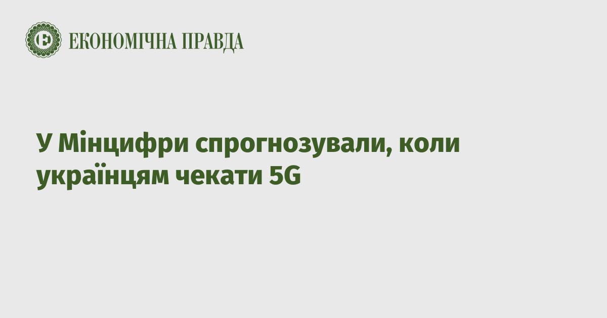 У Мінцифри спрогнозували, коли українцям чекати 5G