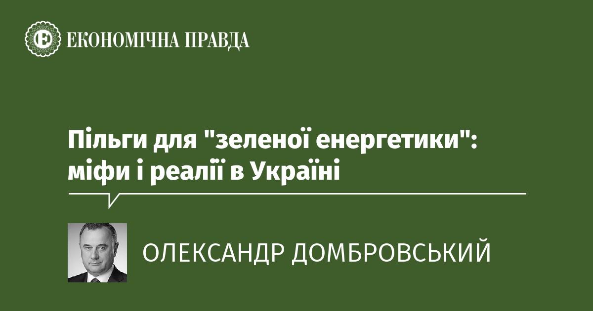 """Пільги для """"зеленої енергетики"""": міфи і реалії в Україні"""