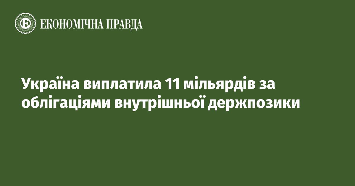 """Картинки по запросу """"украина виплатила 11 миллиардов"""""""""""