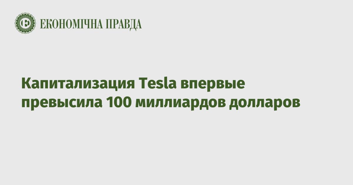 Акции Tesla достигли рекордной цены