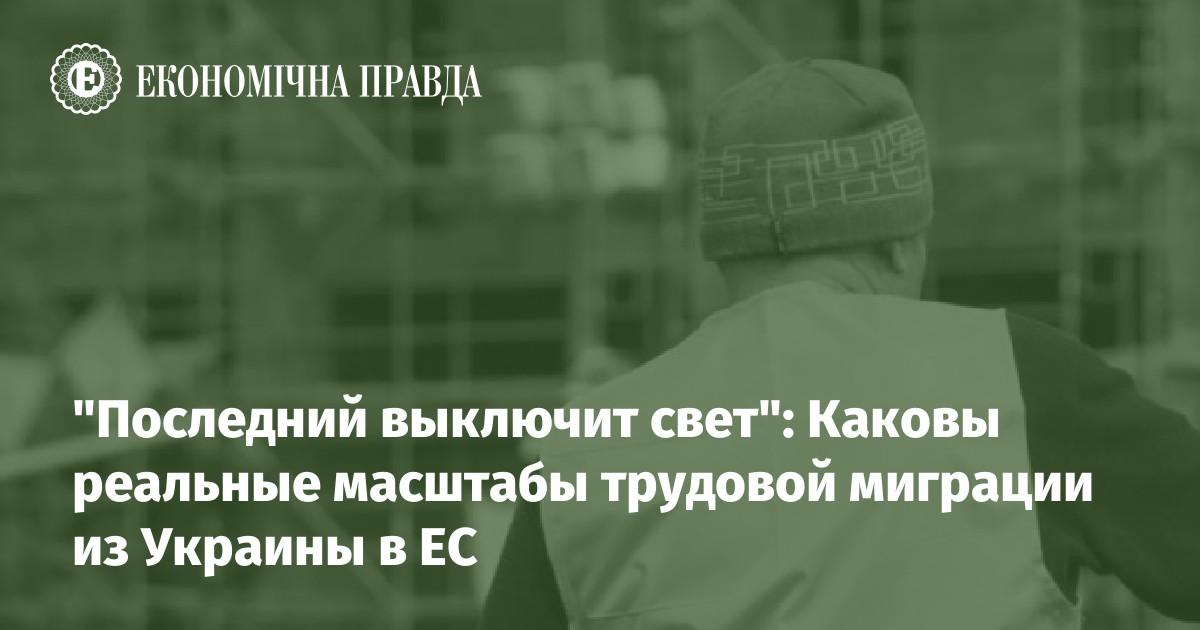 """Картинки по запросу """"""""Последний выключит свет"""": Каковы реальные масштабы трудовой миграции из Украины в ЕС"""""""
