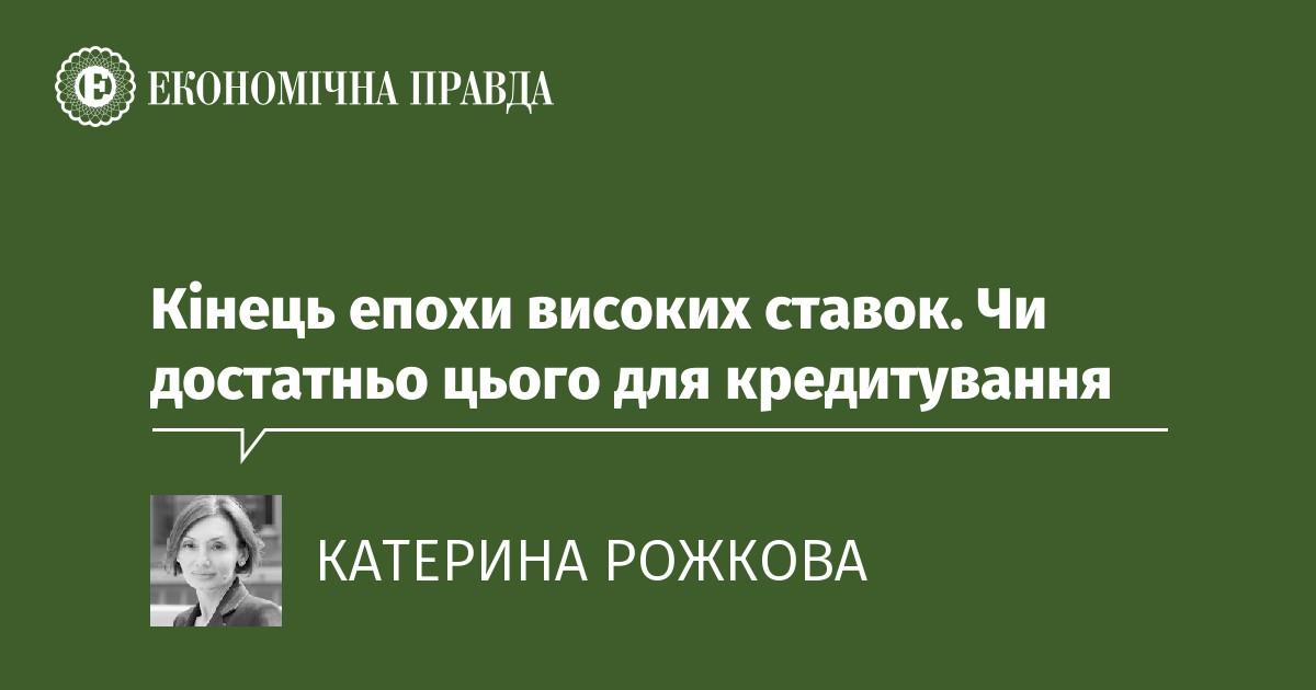 656951 fb image ukr 2020 02 12 10 02 18 - Конец эпохи высоких ставок. Достаточно ли этого для кредитования