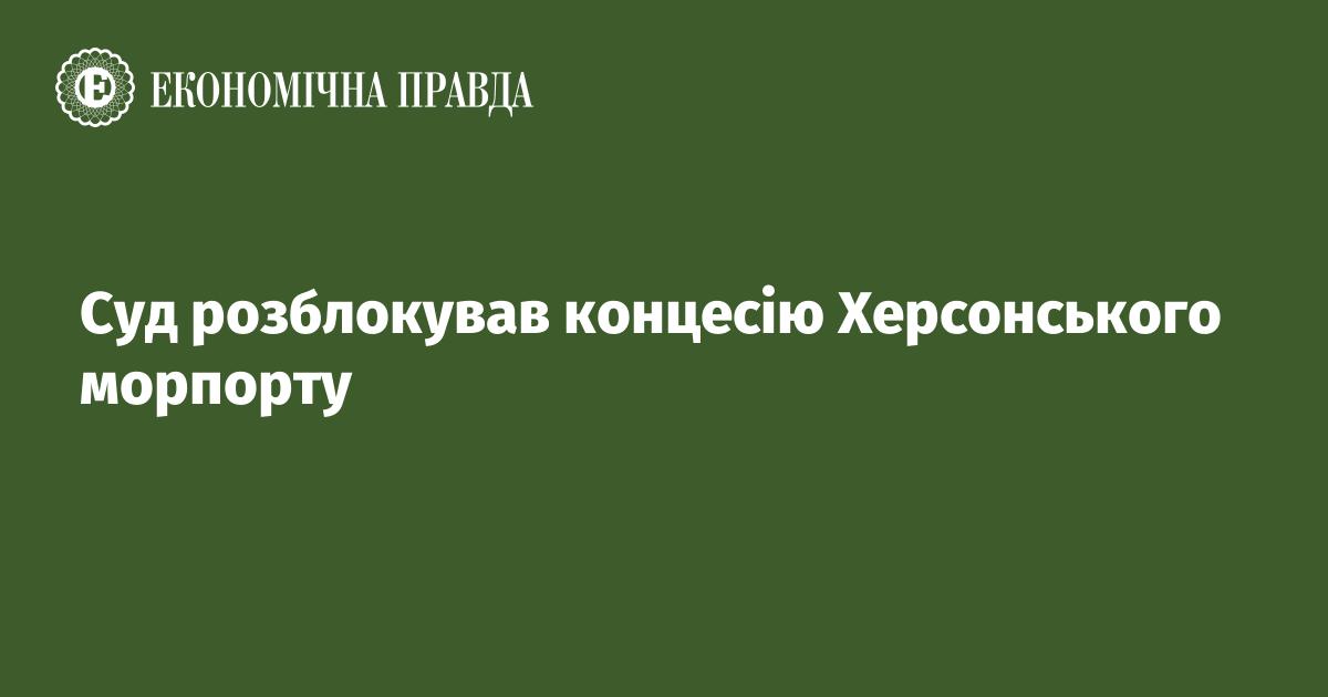 657088 fb image ukr 2020 02 14 18 38 56 - Суд разблокировал концессию Херсонского морпорта