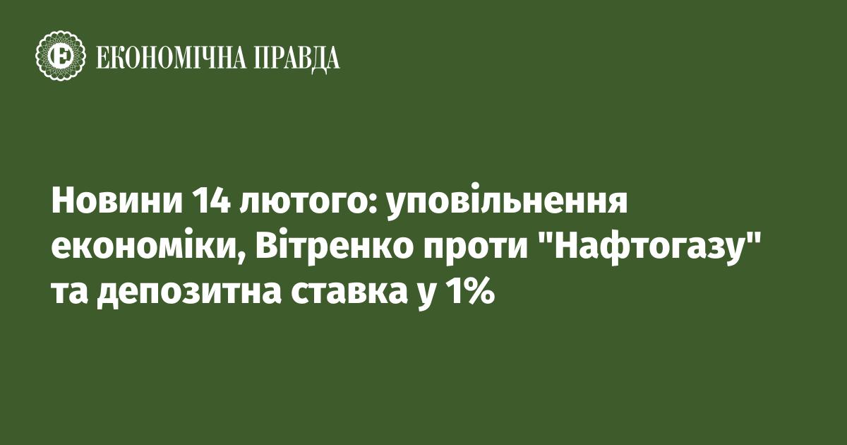 """Новини 14 лютого: уповільнення економіки, Вітренко проти """"Нафтогазу"""" т"""