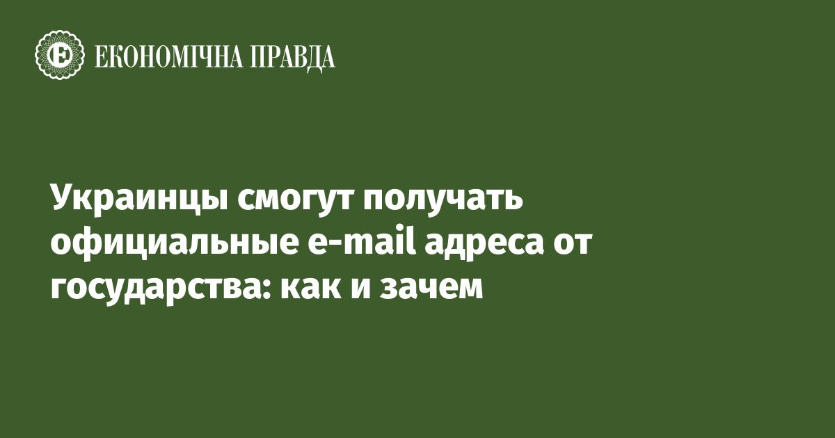 Украинцы смогут получать официальные e-mail адреса от государства: как и зачем Фото №1
