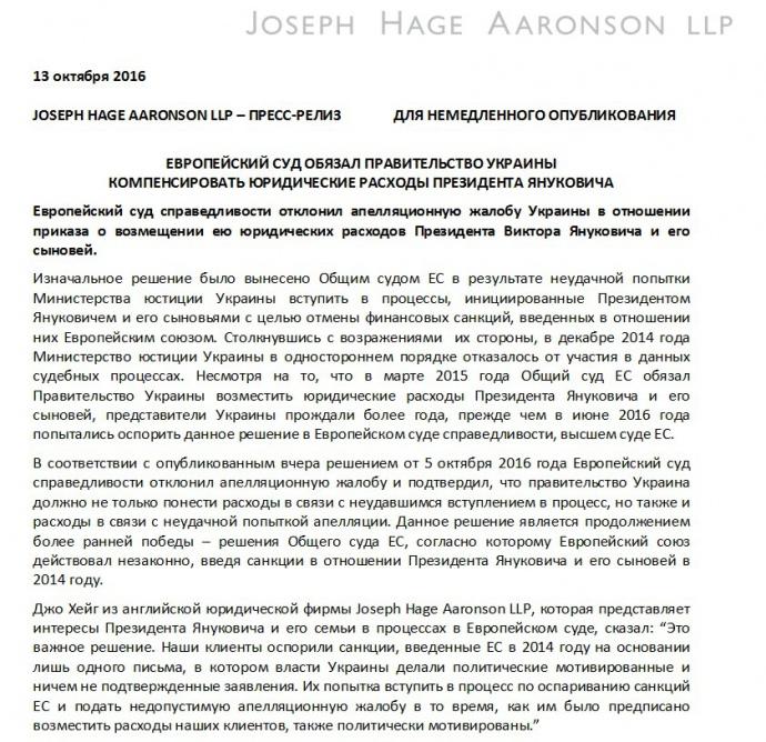 Информация ополитическом убежище Януковича вРФ неявляется официальной— ГПУ