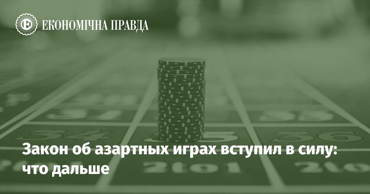Полный закон про игровые автоматы все онлайн казино до 2000 года