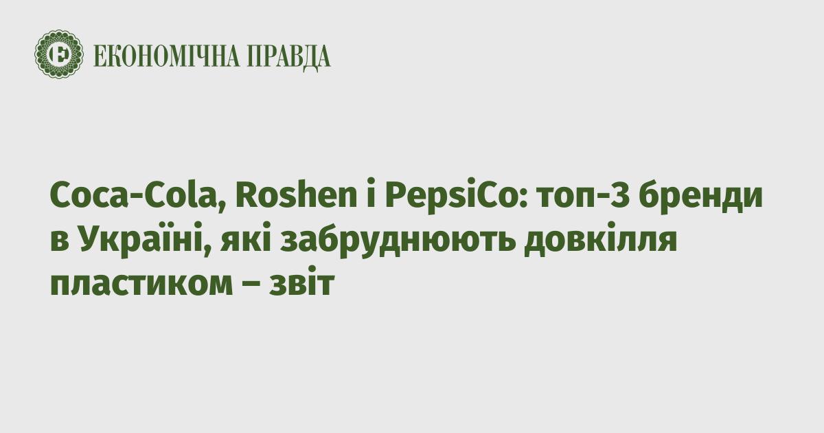 Roshen опинився у трійці лідерів, які забруднюють довкілля України пластиком