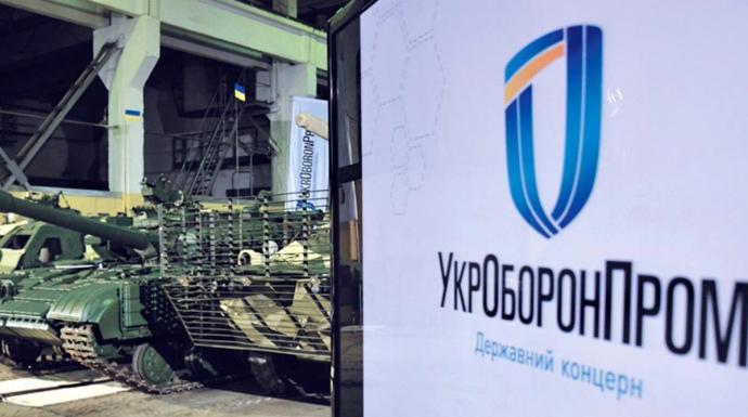 Результат пошуку зображень за запитом «Укроборонпром»
