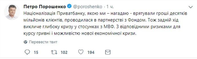 Возвращение Приватбанка Коломойскому - появилась реакция Порошенко (1)