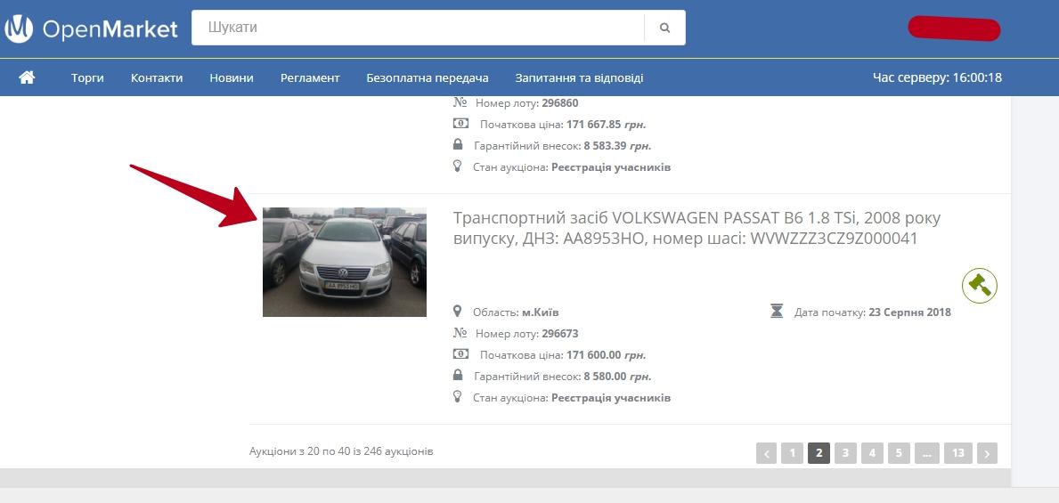 торги по банкротству официальный государственный сайт авто