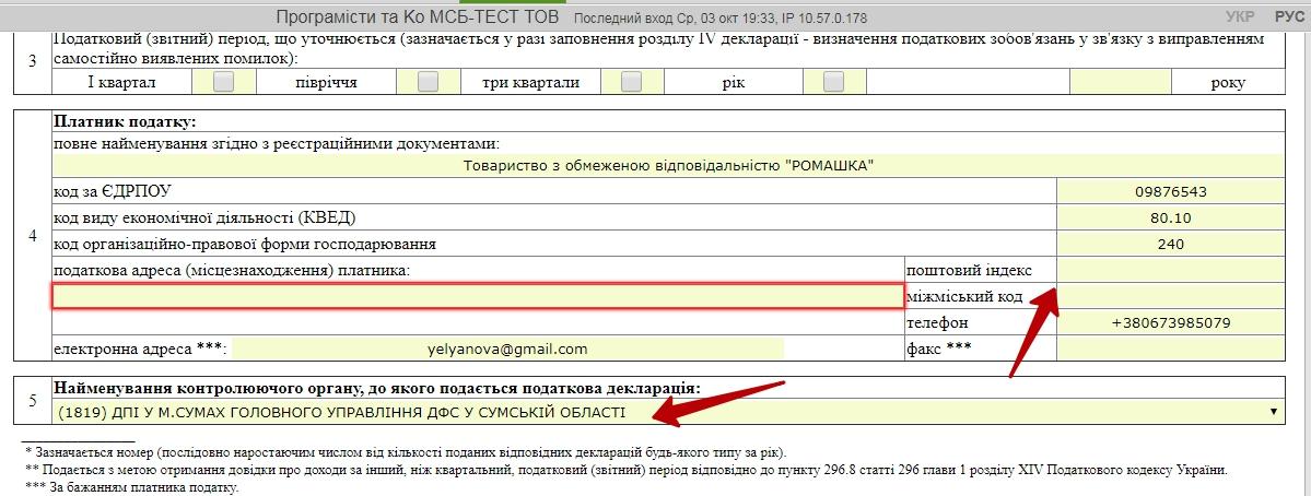 Что необходимо для электронной отчетности порядок государственной регистрации ип шпаргалка