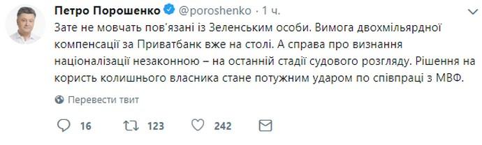Возвращение Приватбанка Коломойскому - появилась реакция Порошенко (2)
