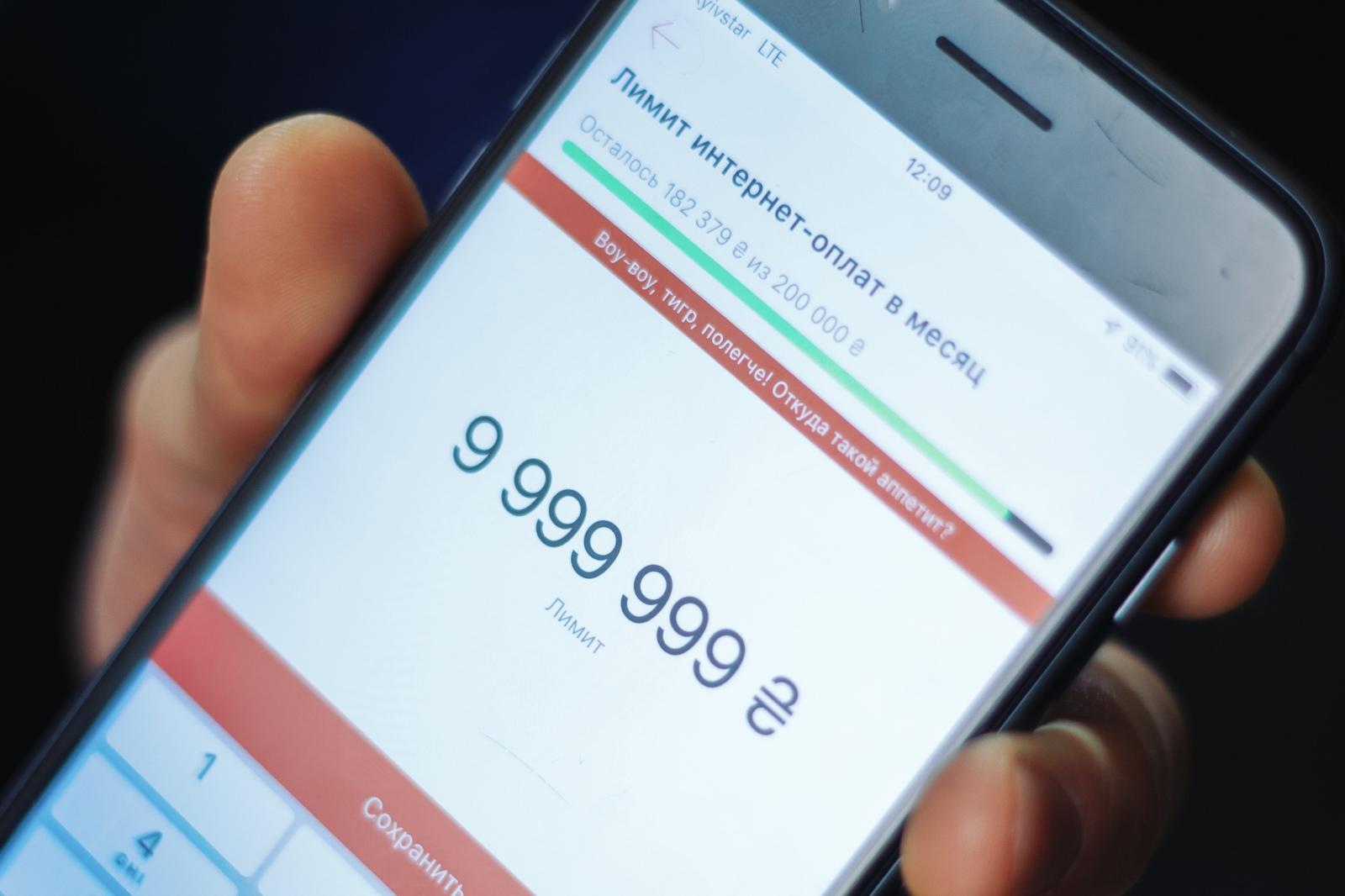 Как увеличить кредитный лимит через приват 24 через приложение